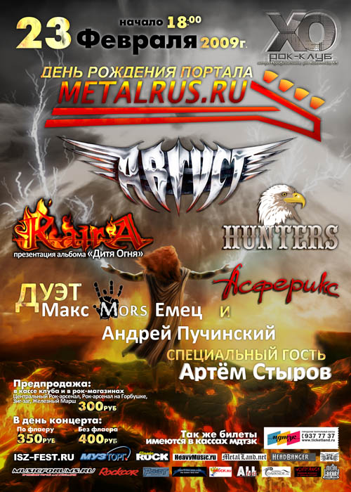 http://www.metalrus.ru/datas/users/14-afisha_metalrus_dr_2009.jpg