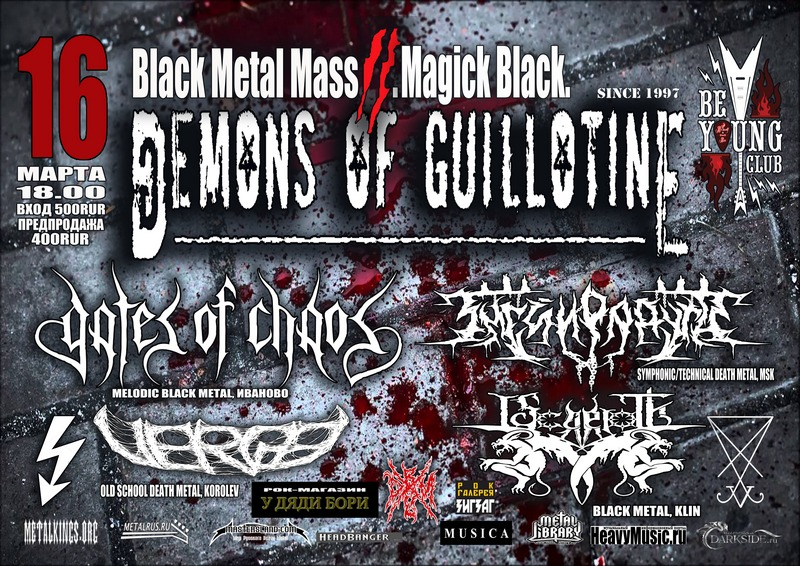 16.03.18 BLACK METAL MASS