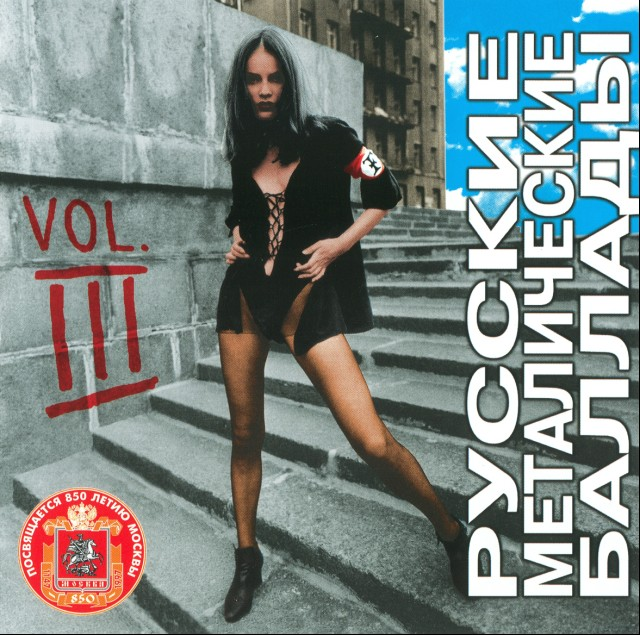 Russian Metal Ballads Vol. 3 (1997)