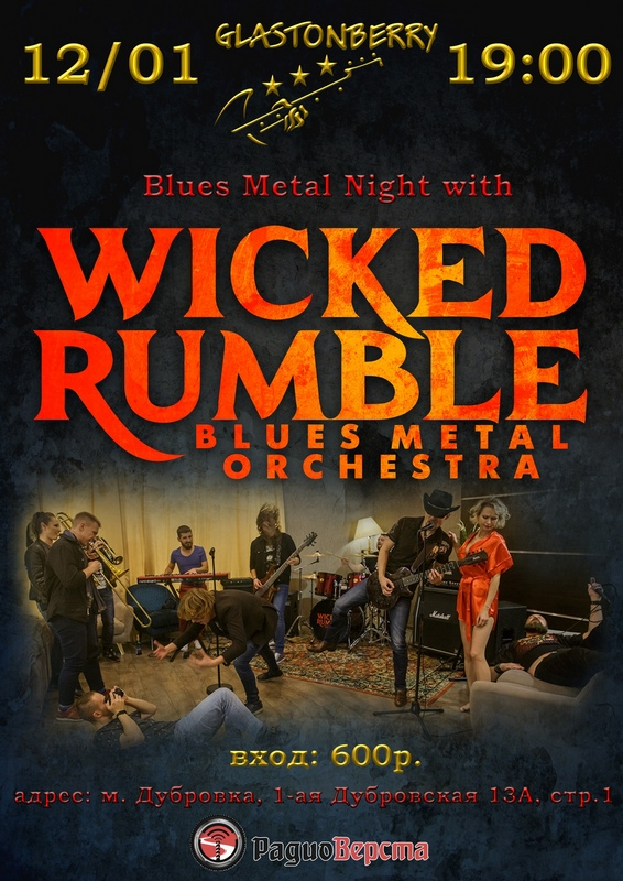 Blues Metal Night With WICKED RUMBLE