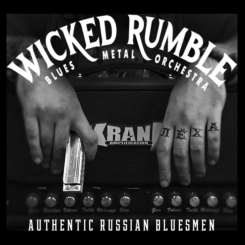 WICKED RUMBLE — «Authentic Russian Bluesmen» (2018) [EP]