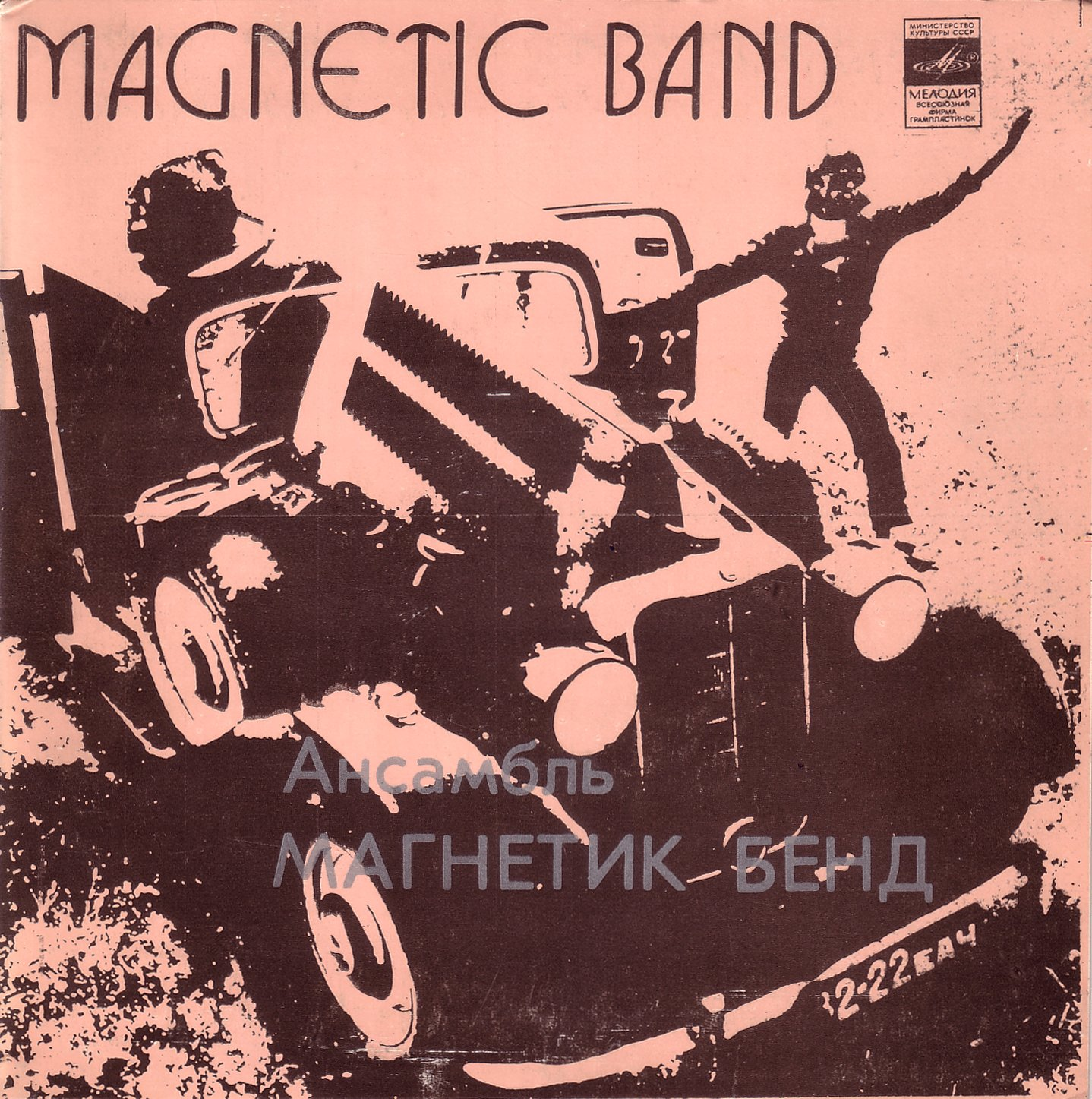 MAGNETIC BAND - Magnetic Band (1978)