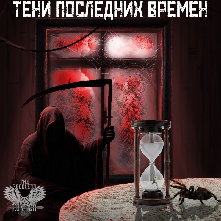 THE FACELESS HUNTER — «Тени последних времён» (2018)