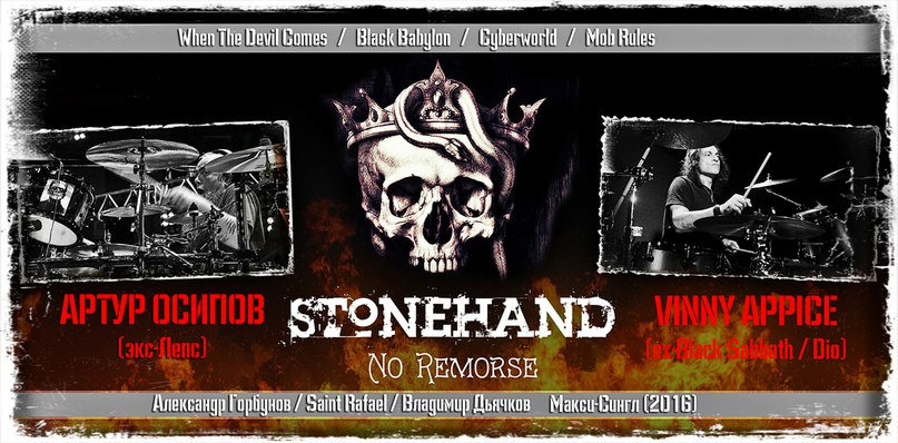 STONEHAND - No Remorse (2016) [Maxi-Single]