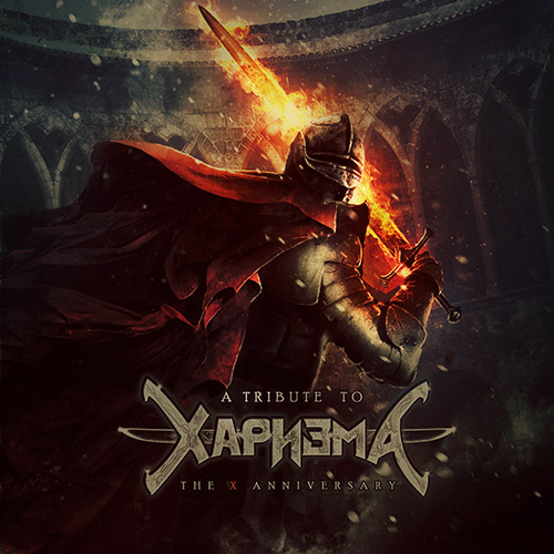 A Tribute to ХАРИЗМА - The X Anniversary (2015)