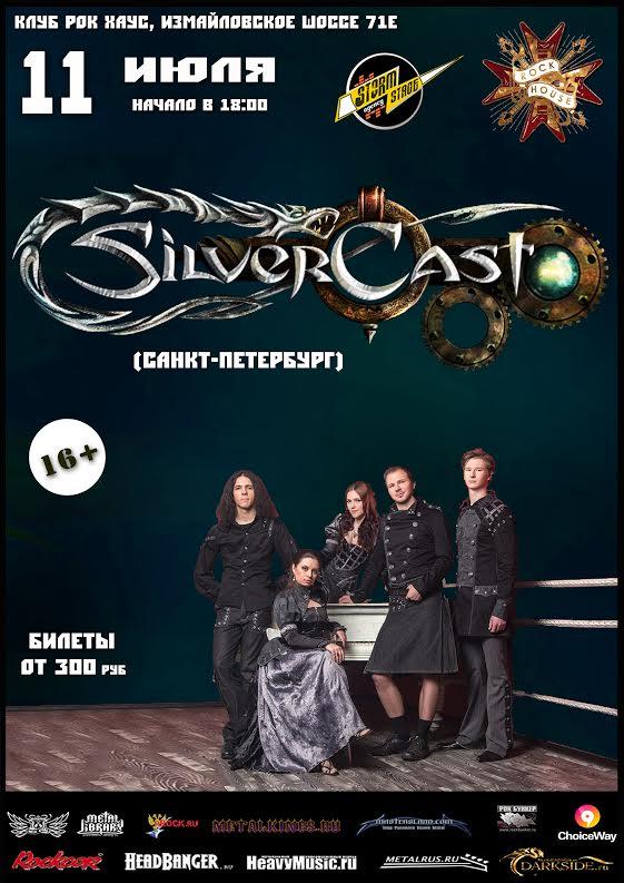 Silvercast дискография торрент скачать - фото 8