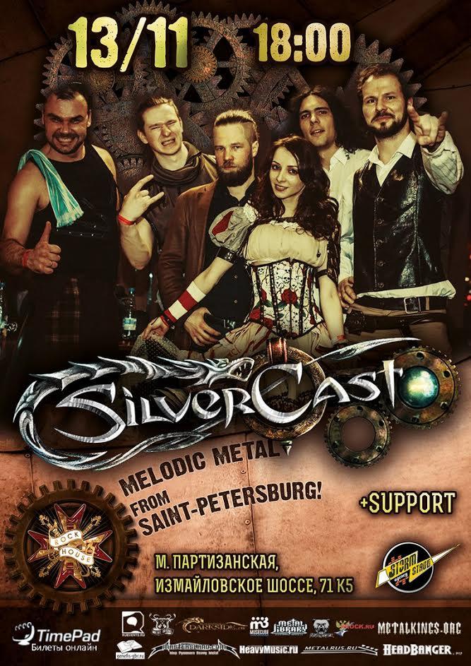 Silvercast дискография торрент скачать - фото 3