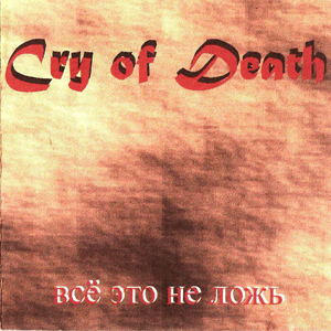 CRY OF DEATH - 'Всё Это Не Ложь' (1997)